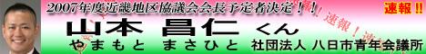 yamamoto0627.jpg